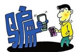 手机收到孩子考试短信 女子打开后被骗2万多元